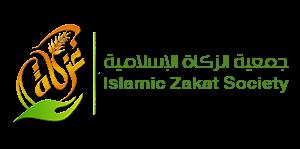 جمعية الزكاة الاسلامية